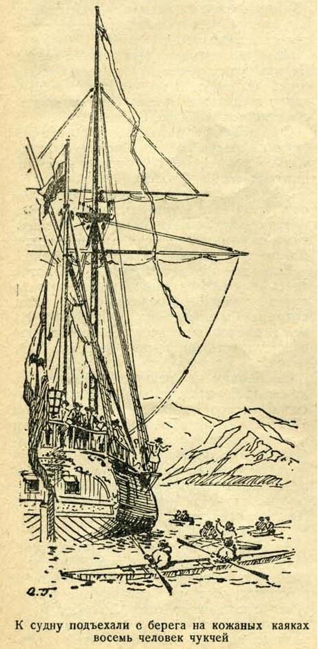 44 Командор бобрового моря 46
