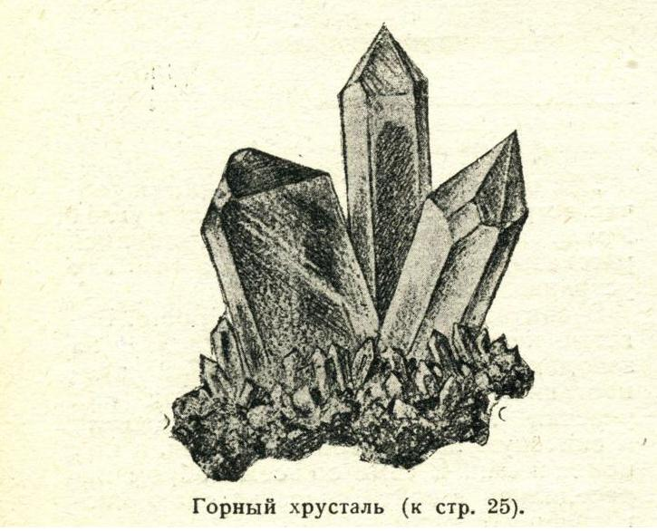 (21 стр.) В дебрях Урала 28
