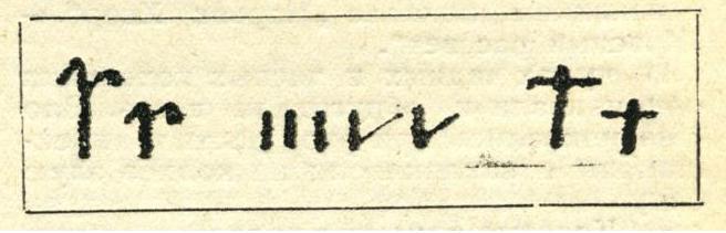 (3 стр.) Ядко из рода Сегоев 5