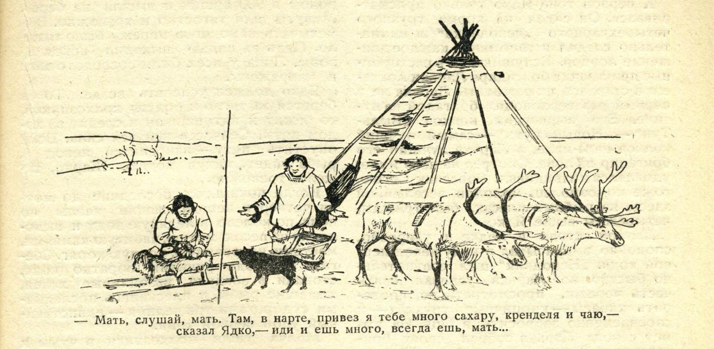 (3 стр.) Ядко из рода Сегоев 7
