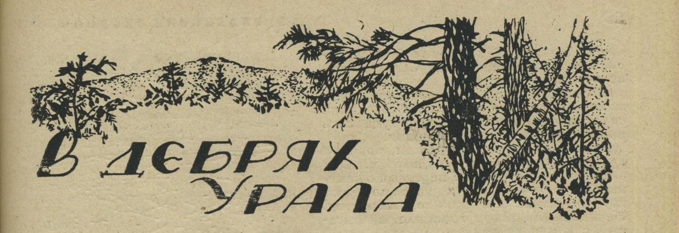 В дебрях Урала. Страница_57