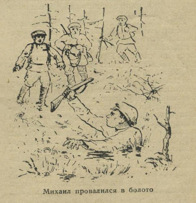 В дебрях Урала. Страница_63