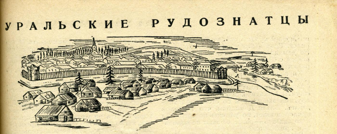 Уральские рудознатцы. Страница_25 (название)