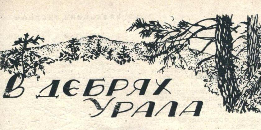 В дебрях Урала