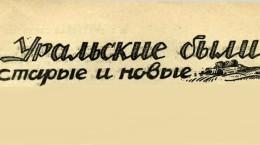 Уральские были старые и новые