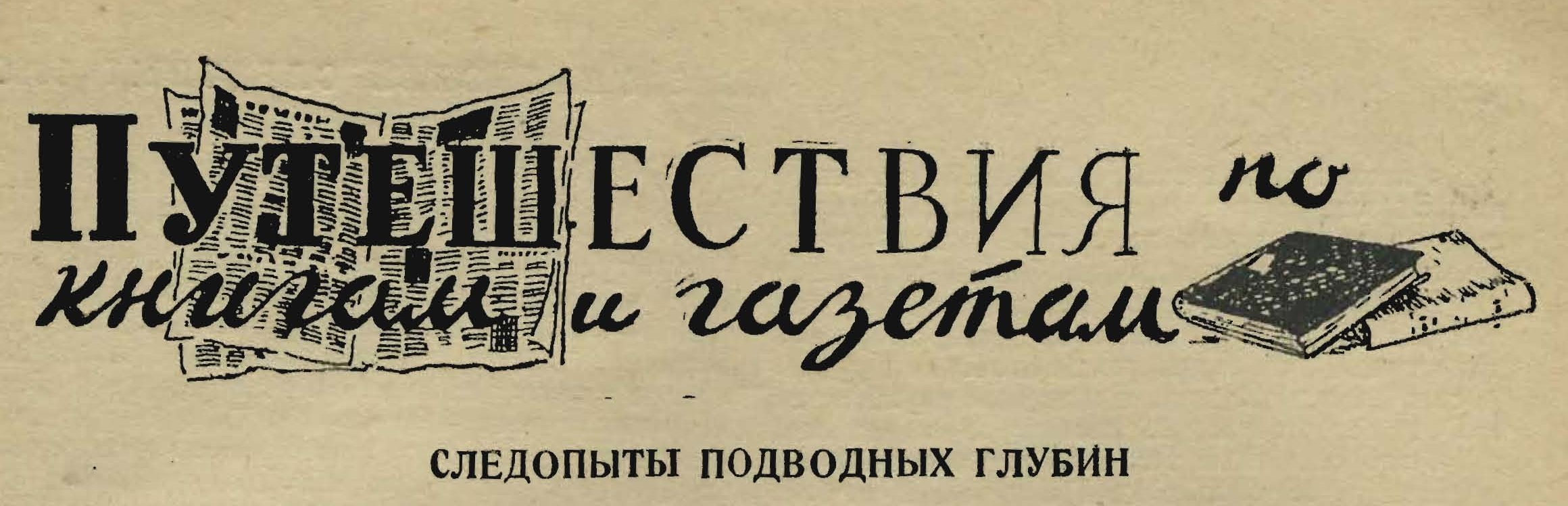 67 путешествия по книгам и газетам 67 (1)