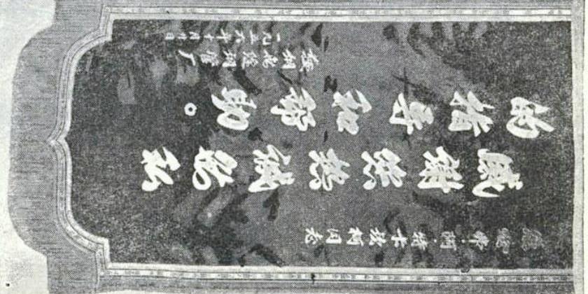 Народный Китай