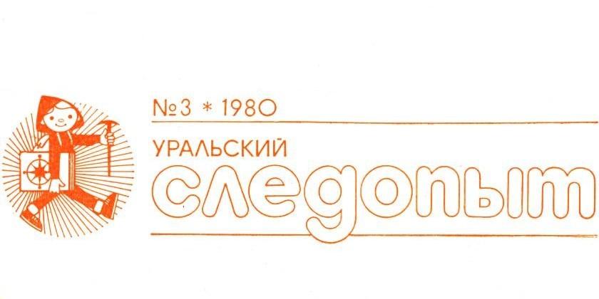 8003 Уральский следопыт