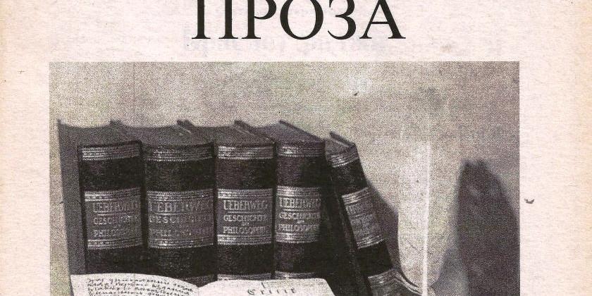 К итогам литературного конкурса журнала «Уральский следопыт» «Большие надежды», номинация «Проза»
