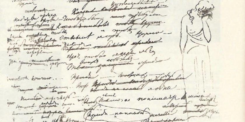 С Пушкиным на дружеской ноге
