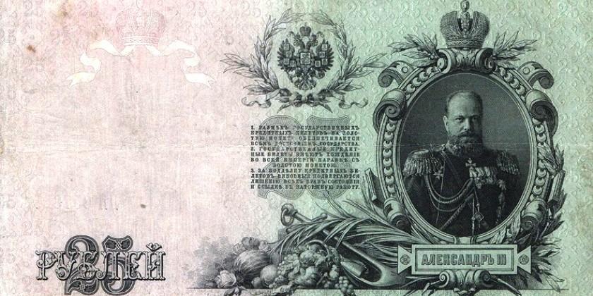 Приключения бумажных денег