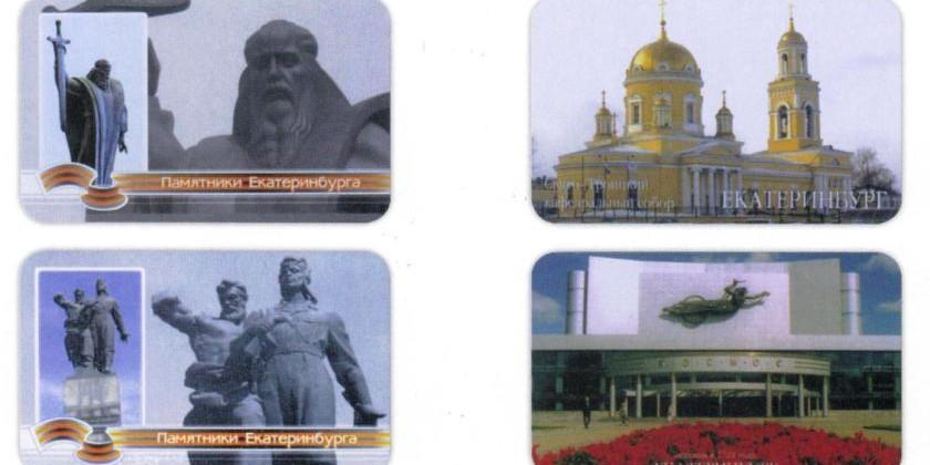Памятные места Екатеринбурга в телефонокартии