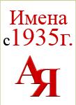 """Именной указатель """"Уральского следопыта"""""""