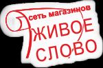 ЖИВОЕ СЛОВО спонсор фестиваль Майский экстрим 2016