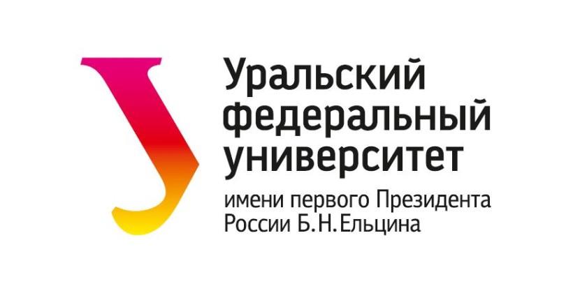 УрФУ_лого