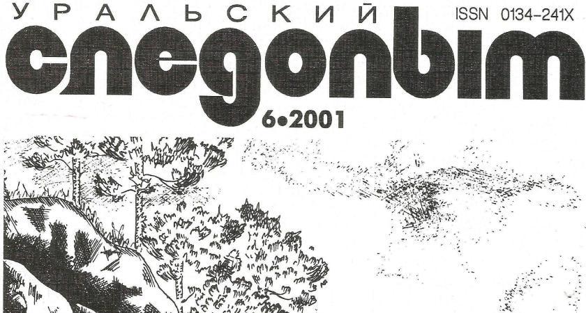 2001 год журнал: