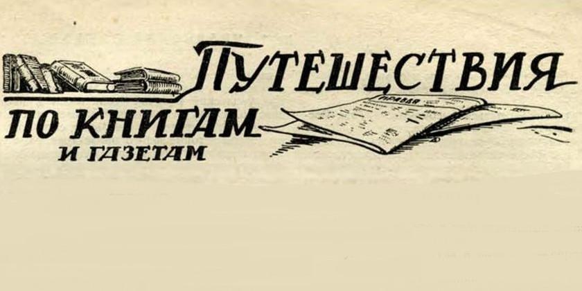 Путешествия по книгам и газетам