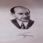 Бармин Алексендр Гаврилович