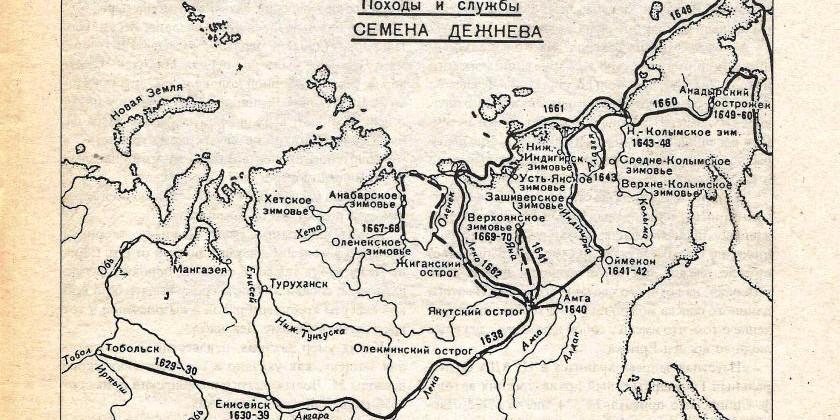 Прикамские соратники Семёна Дежнёва