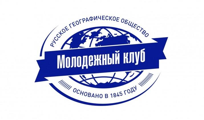 molodyozhnyy-klub-rgo