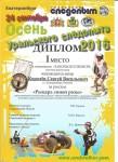 Просто фантастика, Осень Уральского следопыта - 16