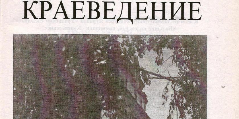 К итогам литературного конкурса журнала «Уральский следопыт» «Большие надежды», номинация «Краеведение»
