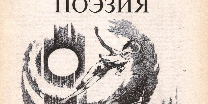 К итогам литературного конкурса журнала «Уральский следопыт» «Большие Надежды», номинация «Поэзия»