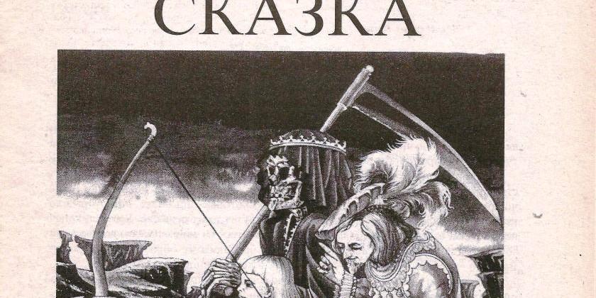 К итогам литературного конкурса журнала «Уральский следопыт» «Большие надежды», номинация «Сказка»