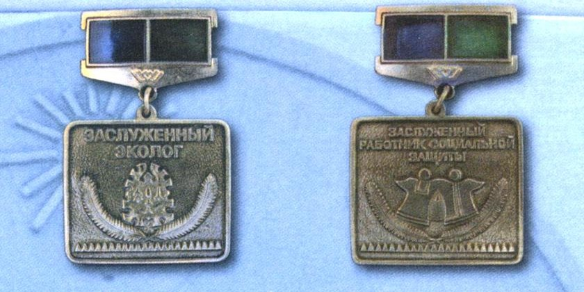 Награды Ханты-Мансийского автономного округа - Югры