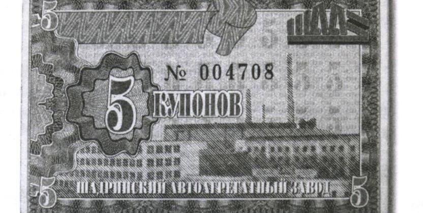 """""""Вовчики"""" ШААЗа"""
