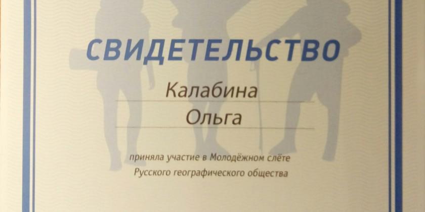 Молодёжный клуб РГО Свидетельво Калабиной