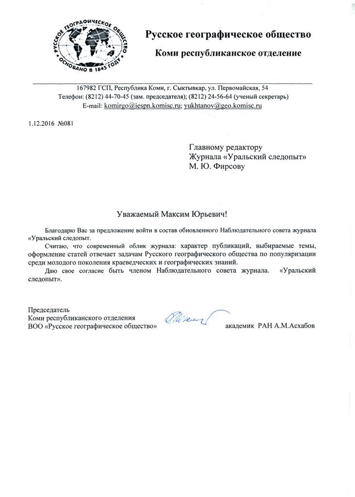 Коми республиканское отделение РГО