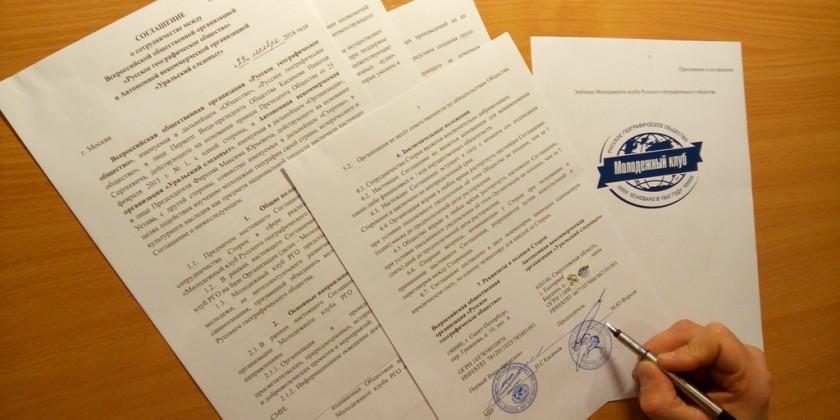 Подписание Соглашения Молодежный клуб РГО Уральский следопыт