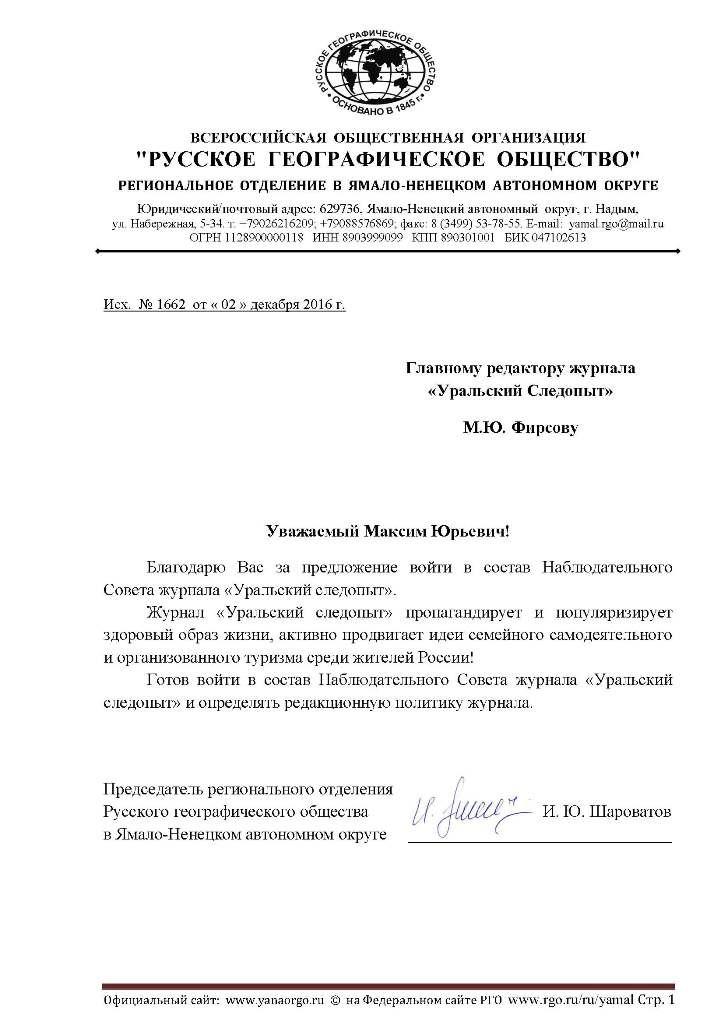 отделение в Ямало-Ненецком автономном округе