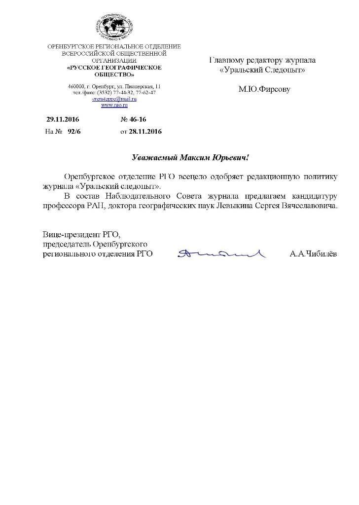Оренбургское отделение РГО