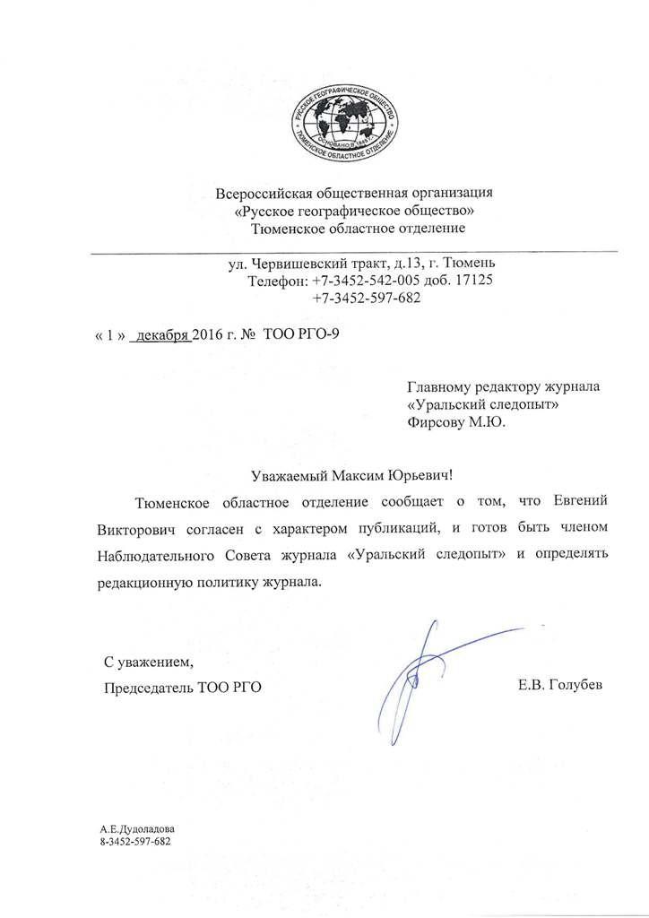 Тюменское отделение РГО