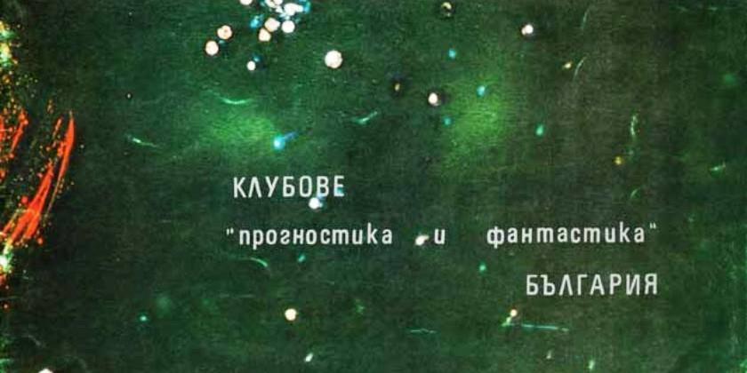 Первый в Болгарии