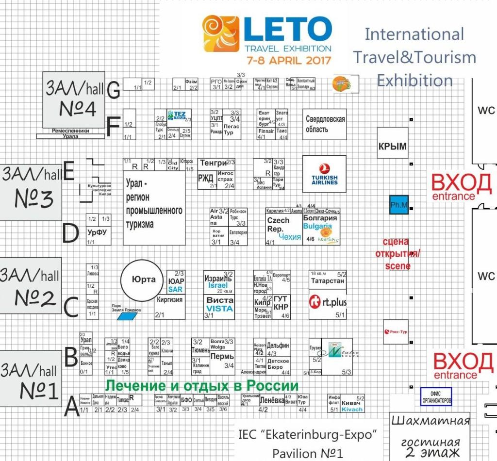 План выставки LETO 2017 _2