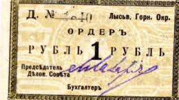Ордера Лысьвенского завода
