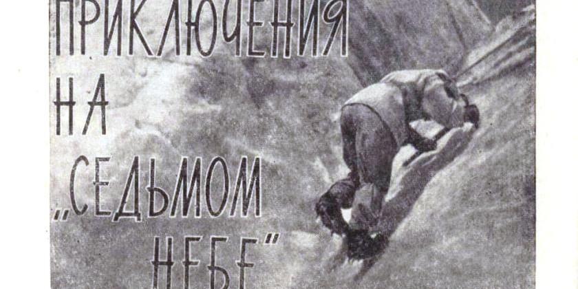 """Приключения на """"Седьмом небе"""""""