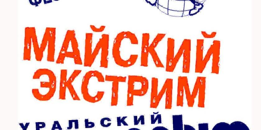 logo_Майский экстрим 17