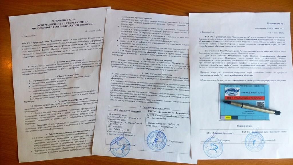 соглашение УС - Бажовские места Молодежный клуб