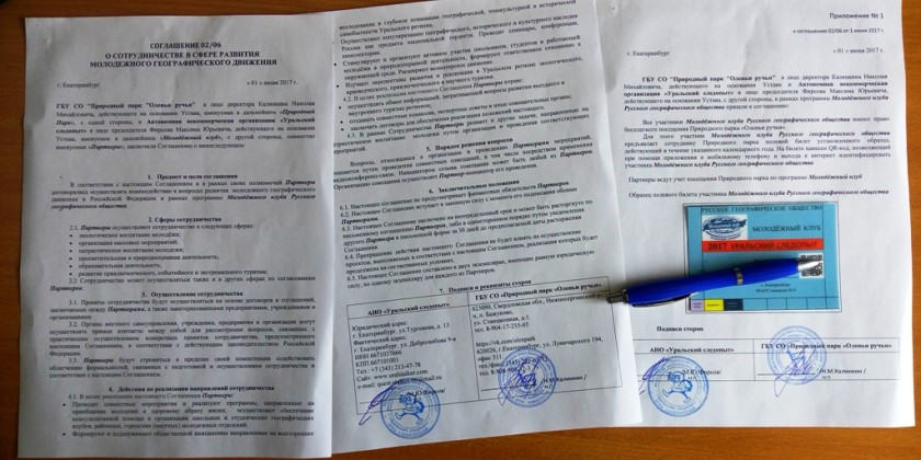 соглашение УС - Оленьи ручьи Молодежный клуб