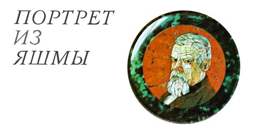 Портрет из яшмы
