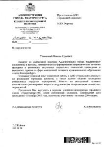 Ural Revolution 2017