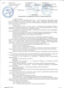 Положение квеста Уралсталкер на фестивале Осень Уральского следопыта (скан )