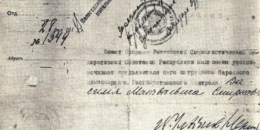 По мандату Ильича