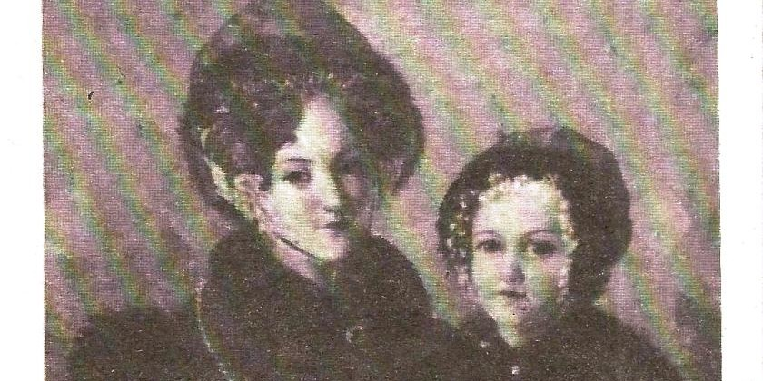 Сибирские портреты сестёр Шаховских
