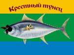 04 Крестный тунец Осень Уральского следопыта ОУС-2017