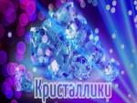 88  Кристаллики Осень Уральского следопыта ОУС-2017